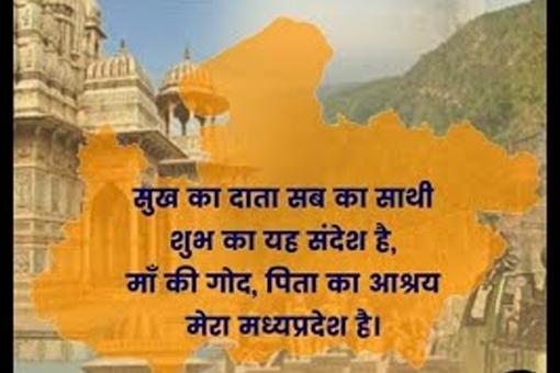 State Song of Madhya Pradesh