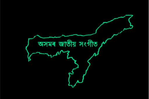 State Song of Assam: O Mor Apunar Desh