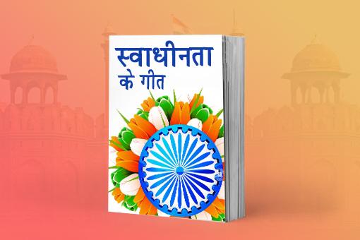 Swadhinta Ke Geet: Songs of freedom from Rajasthan.
